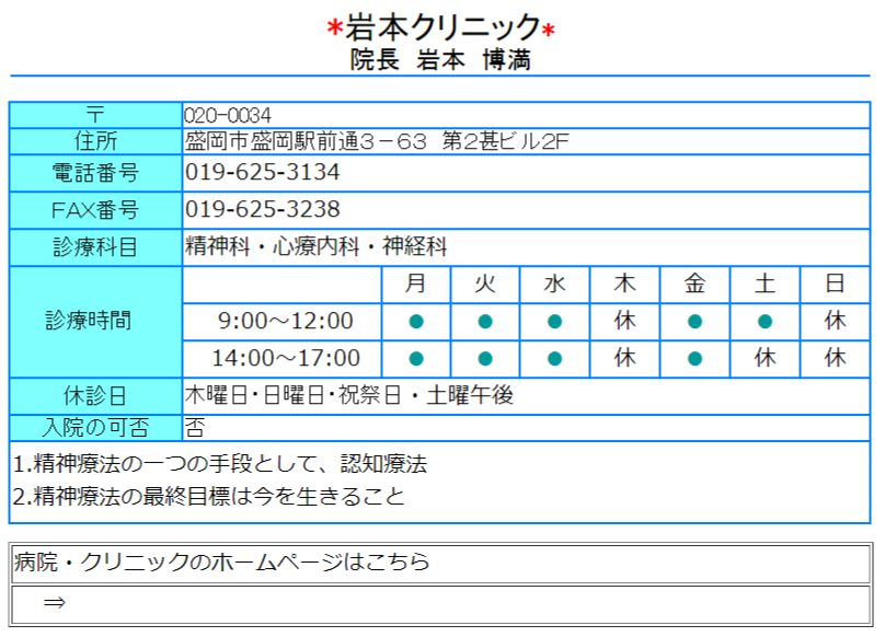 岩本クリニックのホームページ