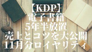 【KDP】5年半放置した電子書籍の売上・収入・コツを公開します【11月分ロイヤリティ】