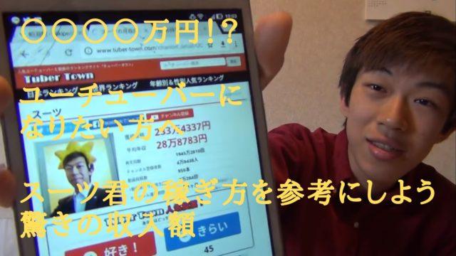 YouTuberになりたい人は収入が○○円のスーツ君の稼ぎ方を参考にするべき話【背広チャンネルについて】