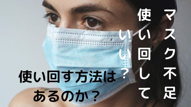 マスクは使い回してもいいのか?使い回しは何日OK?危険じゃないの?使い回す方法についても解説