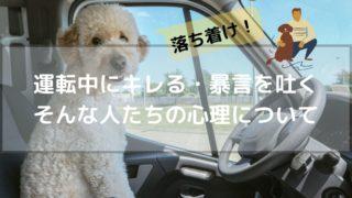 車の運転中にキレる・暴言を吐く・性格が変わる人の心理について暴露します